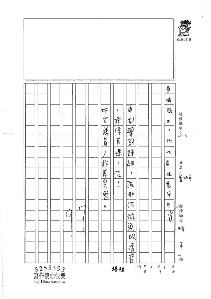 106W5307董映辛 (4)