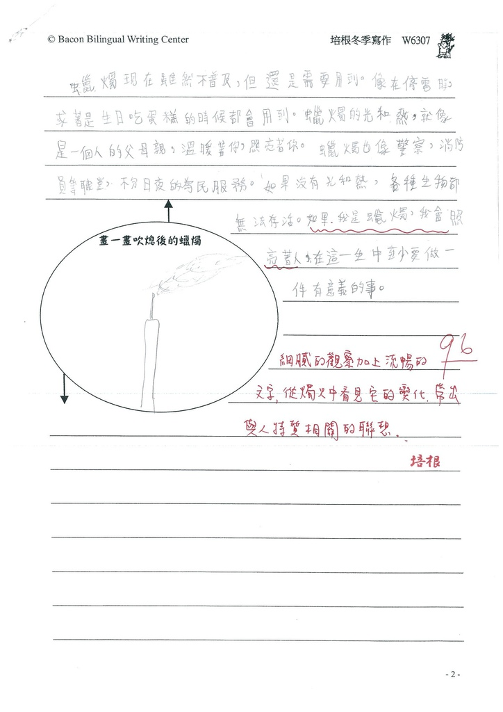 106W6307吳韶恩 (2)