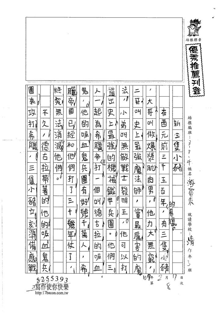 106W4308游睿東 (1)