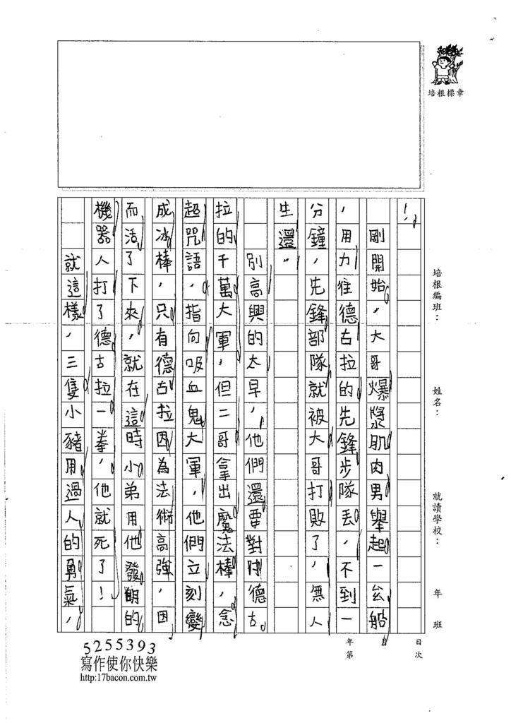 106W4308游睿東 (2)
