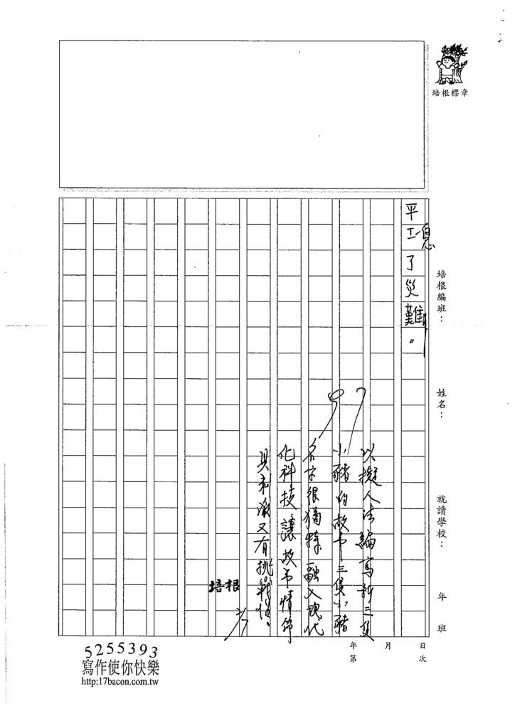 106W4308游睿東 (3)