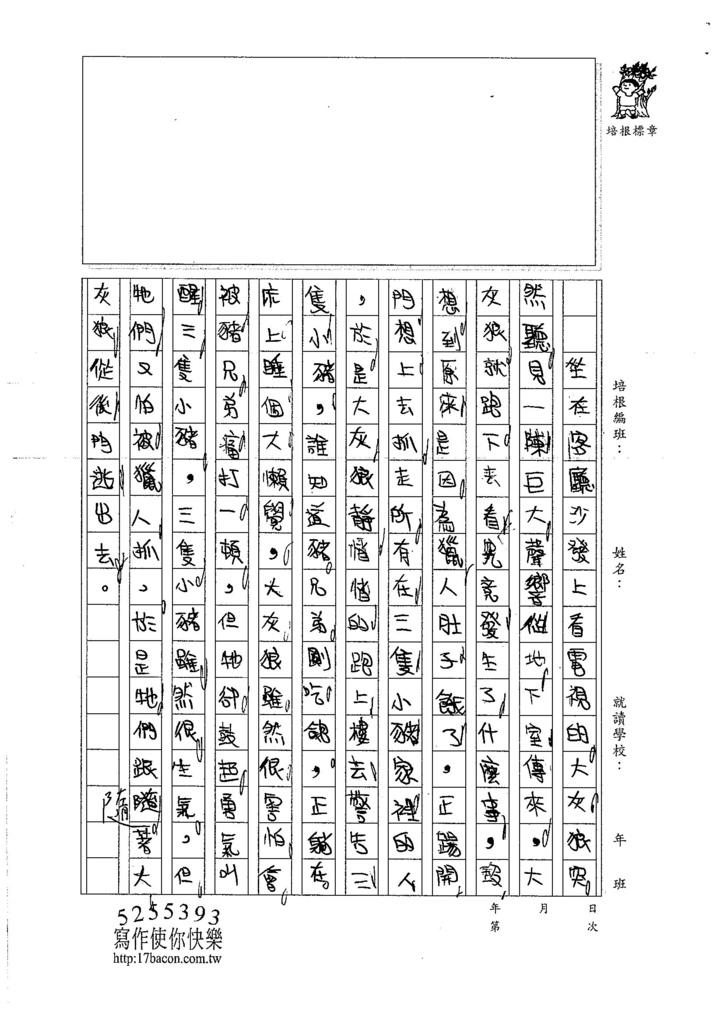 106W4308鍾瀚緯 (2)