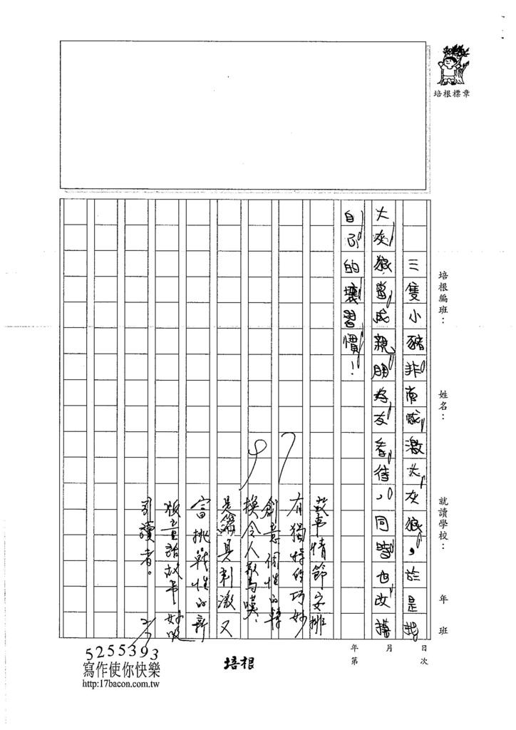 106W4308鍾瀚緯 (3)