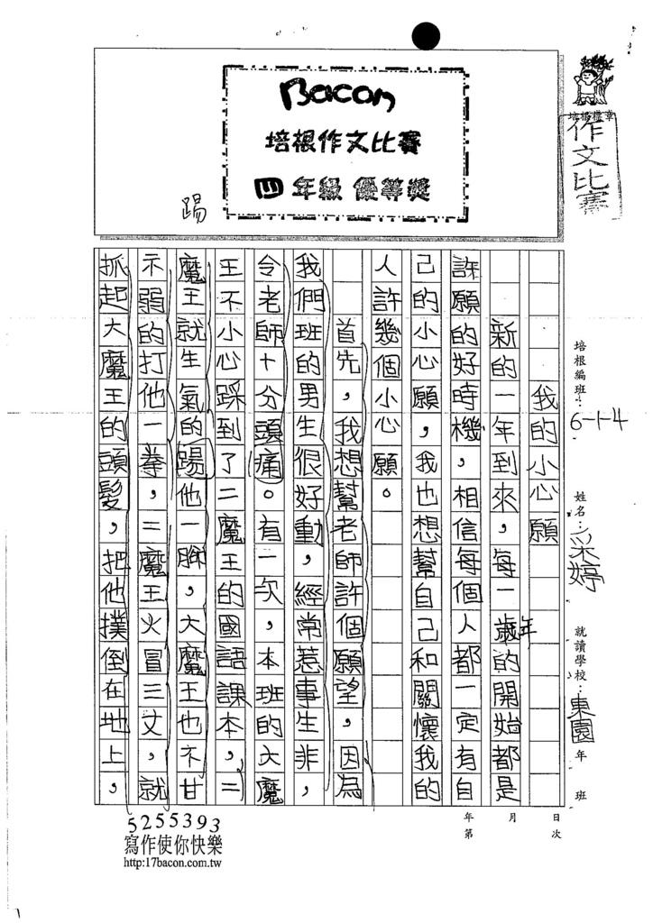 106W4305劉采婷 (1)