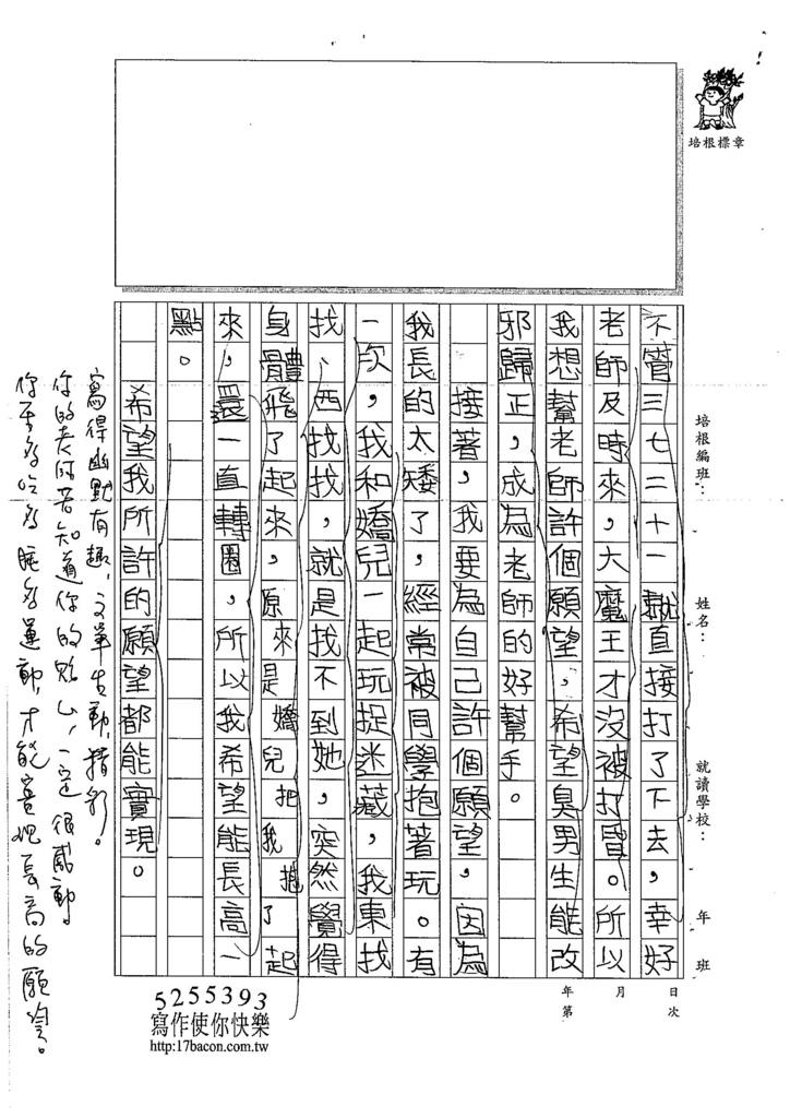 106W4305劉采婷 (2)