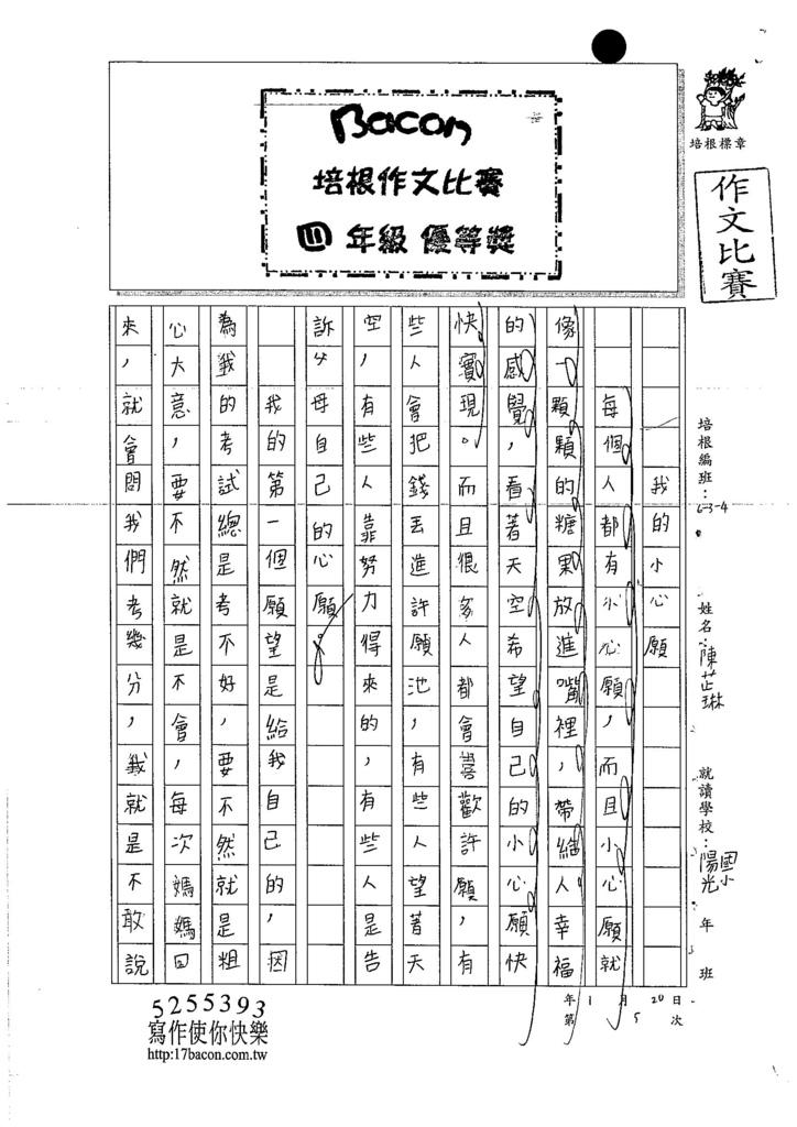 106W4305陳芷琳 (1)