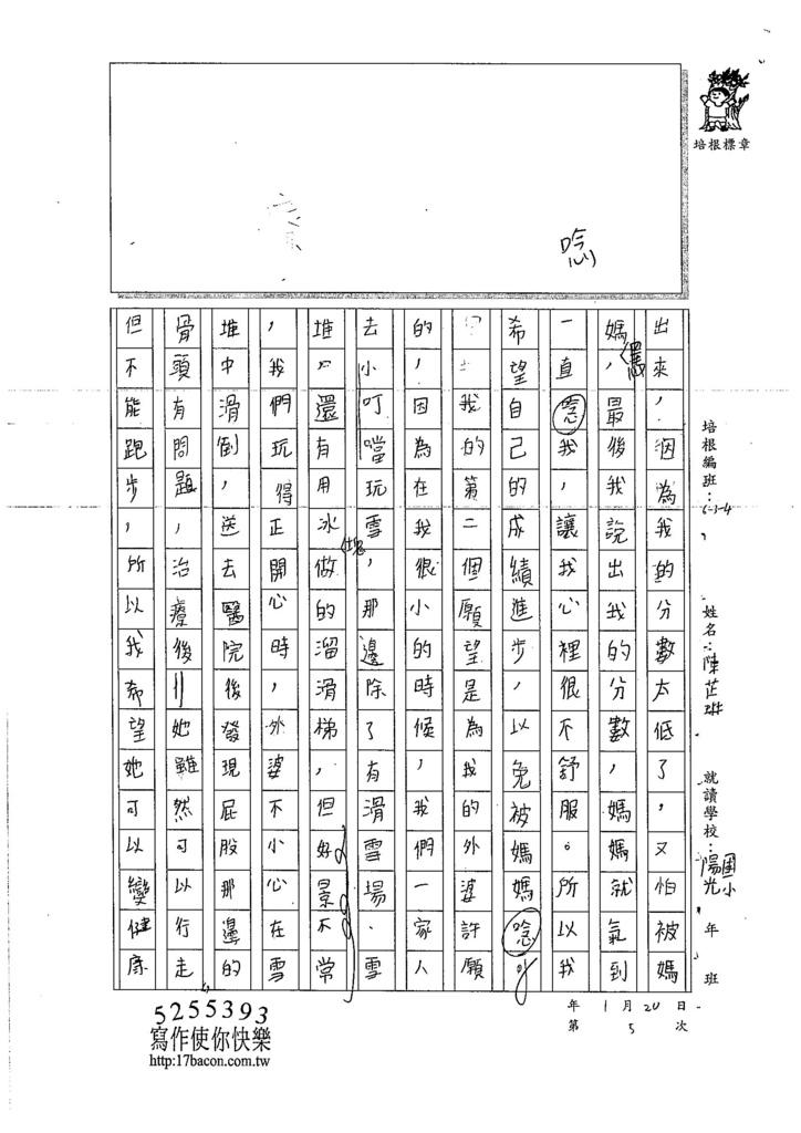 106W4305陳芷琳 (2)