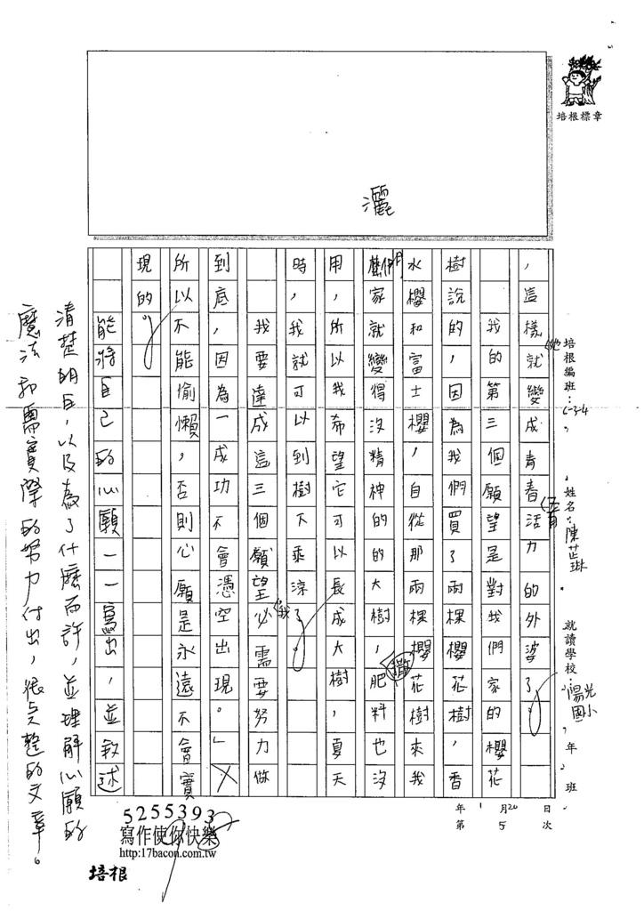 106W4305陳芷琳 (3)