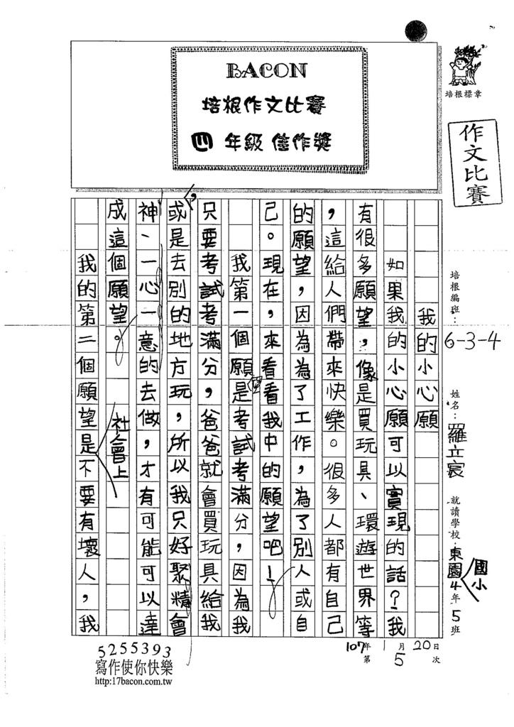 106W4305羅立宸 (1)