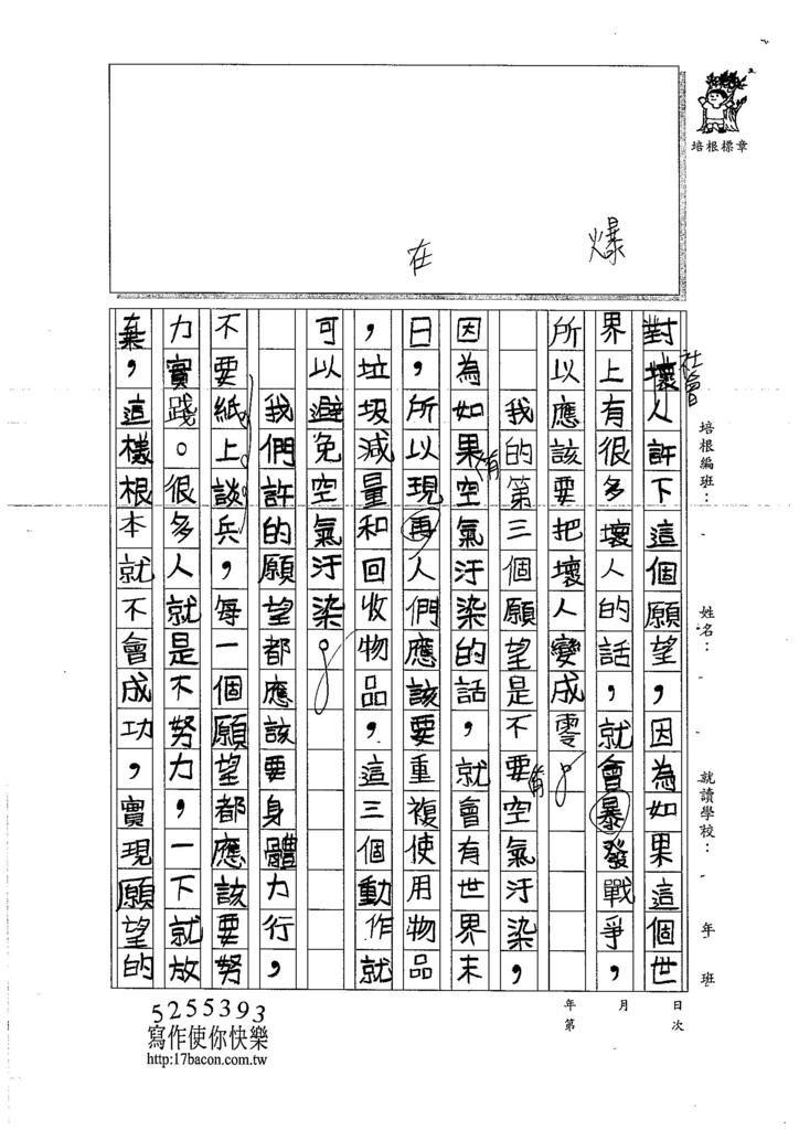 106W4305羅立宸 (2)