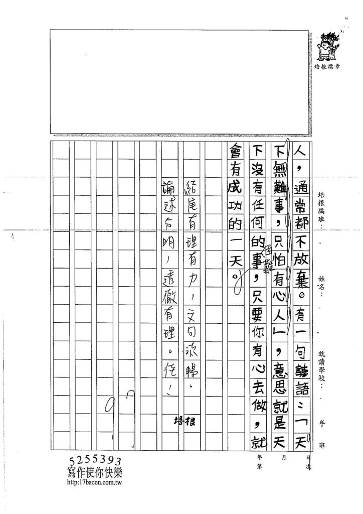 106W4305羅立宸 (3)