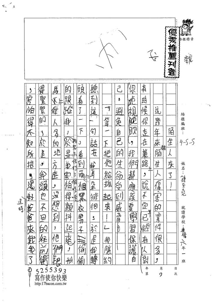 106WS307 鍾至堯 (1)