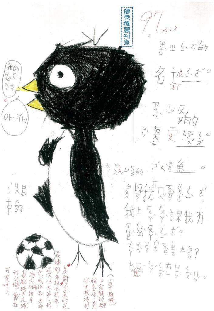 107WL07洪晨翰 (1)