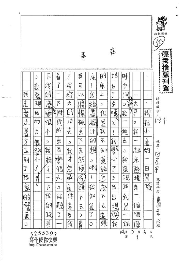 107WMA06周亮宇 (1)