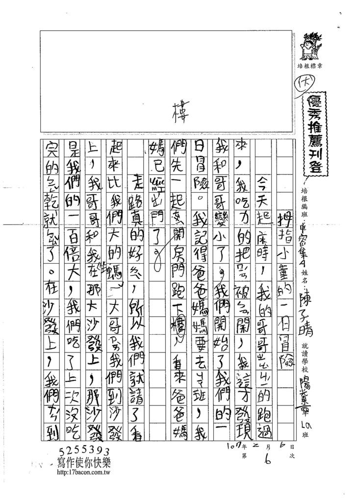 107WMA06陳子晴 (1)