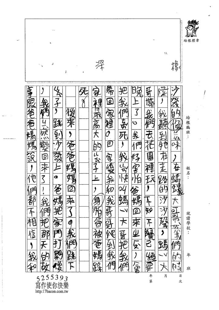 107WMA06陳子晴 (2)