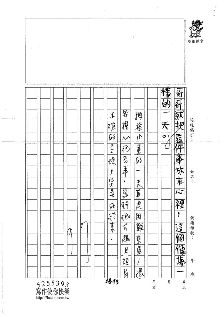 107WMA06陳子晴 (3)
