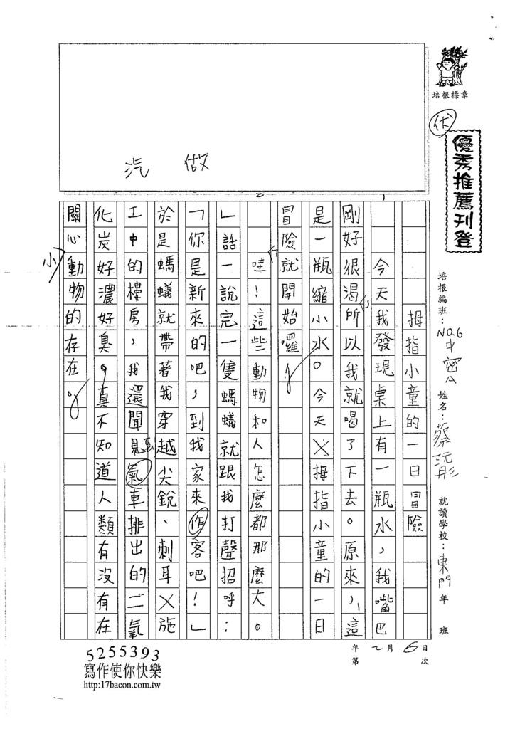 107WMA06蔡沅彤 (1)