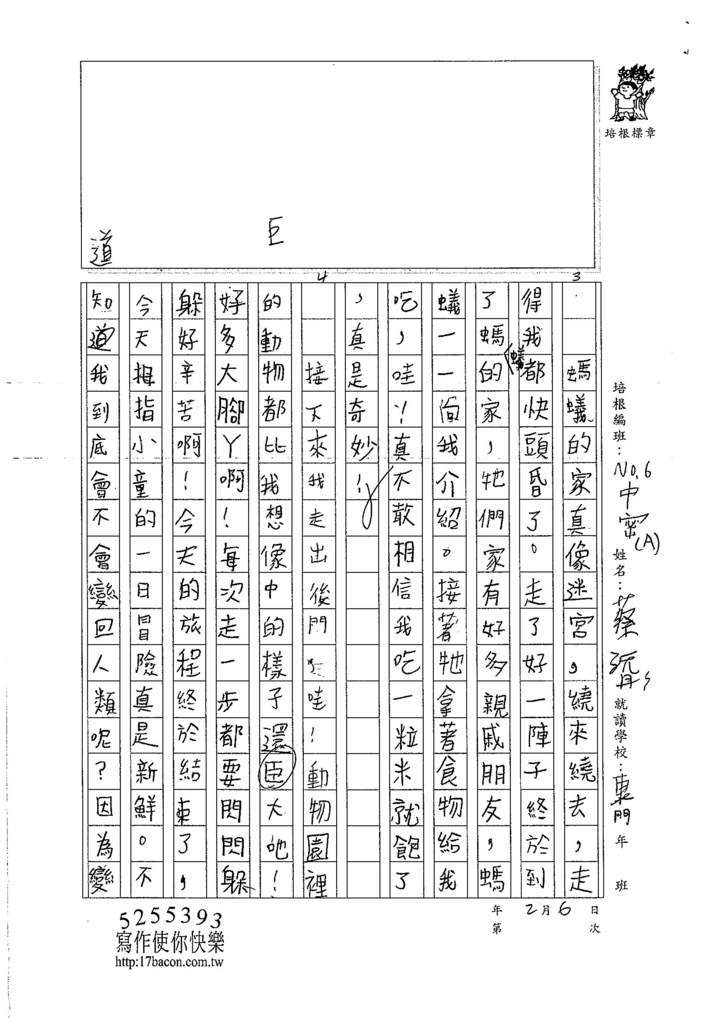 107WMA06蔡沅彤 (2)