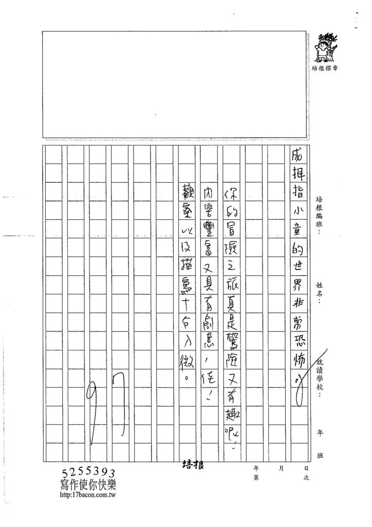 107WMA06蔡沅彤 (3)