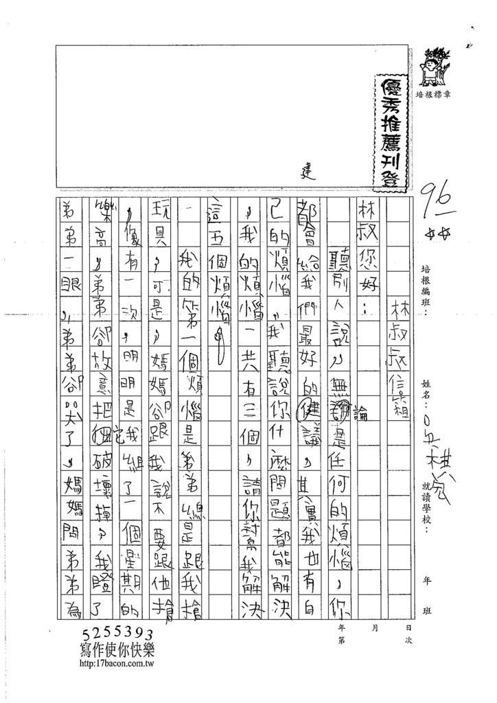 107WMB06吳棋宏 (1)