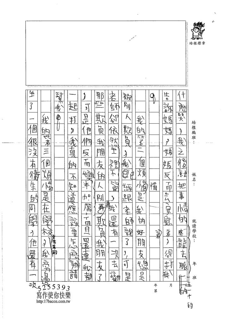 107WMB06吳棋宏 (2)