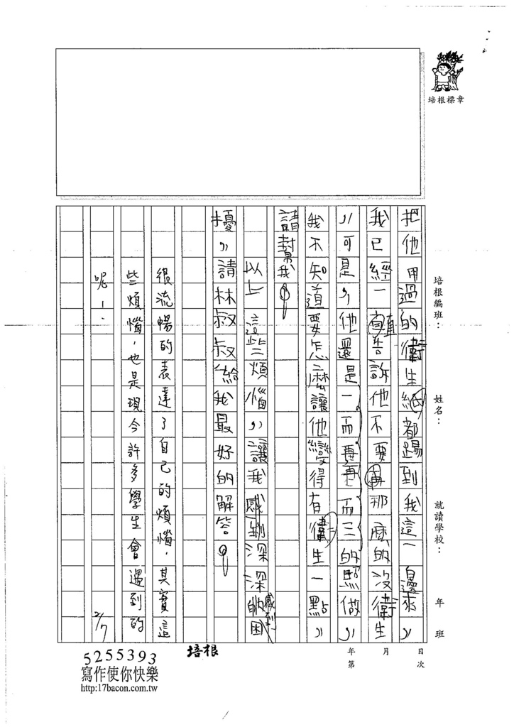 107WMB06吳棋宏 (3)
