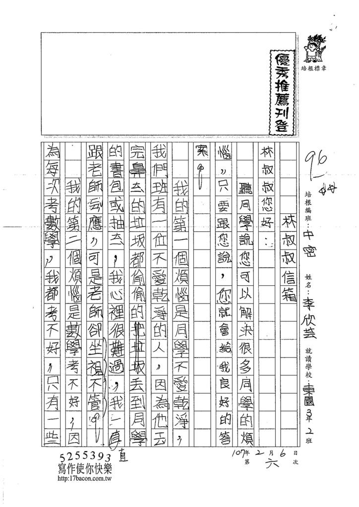 107WMB06李欣芸 (1)