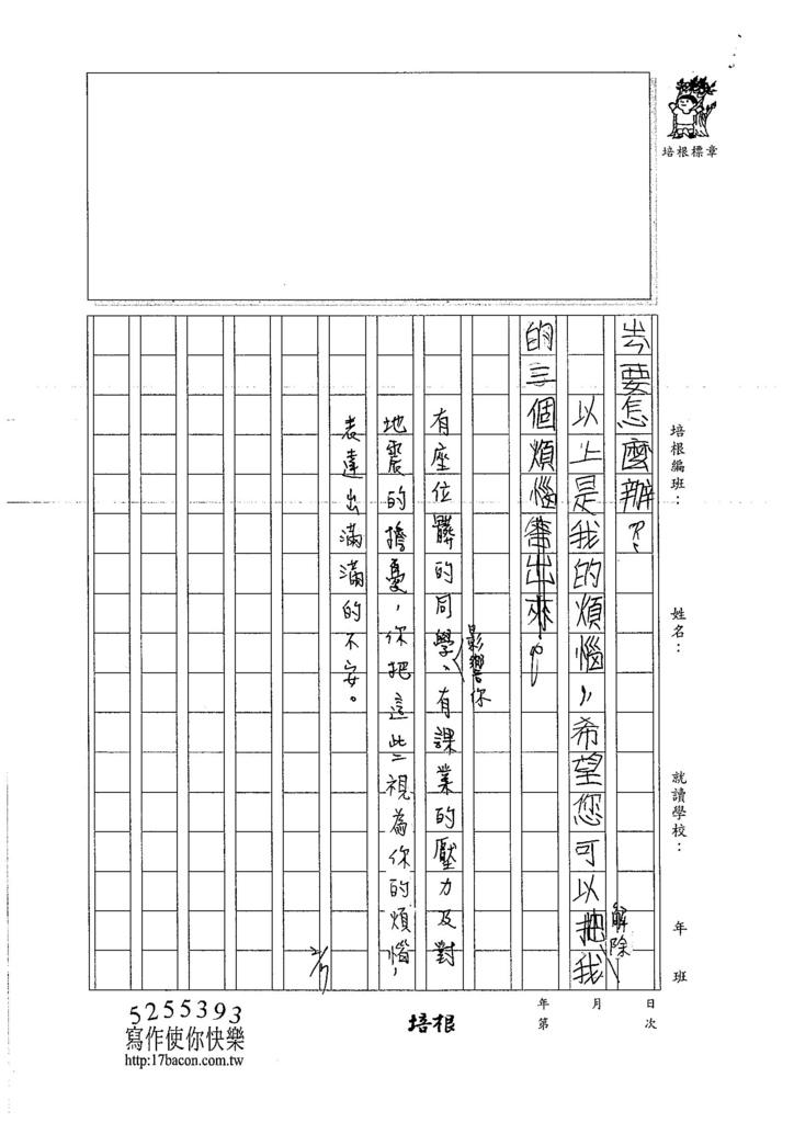 107WMB06李欣芸 (3)