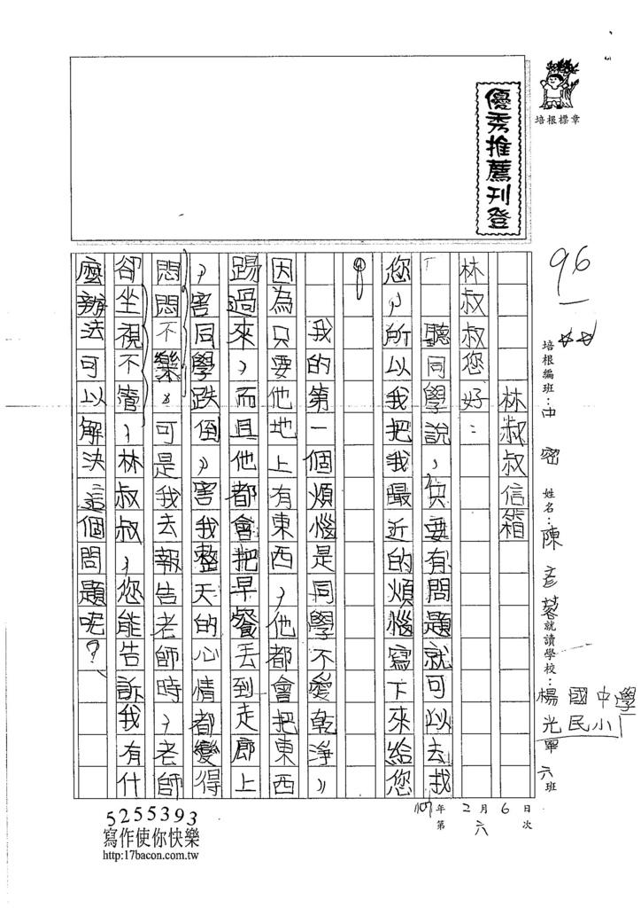 107WMB06陳彥蓉 (1)