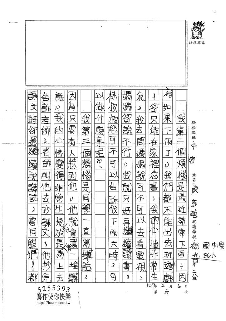 107WMB06陳彥蓉 (2)