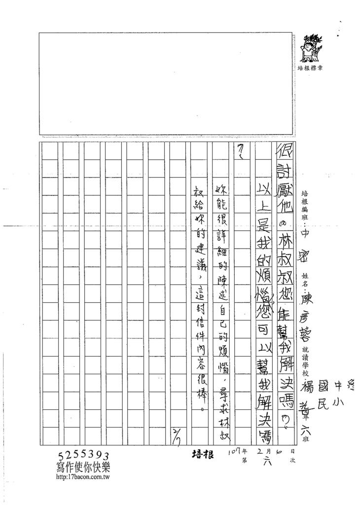 107WMB06陳彥蓉 (3)