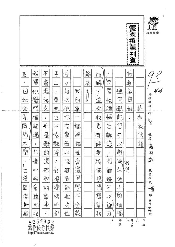 107WMB06薛羽庭 (1)