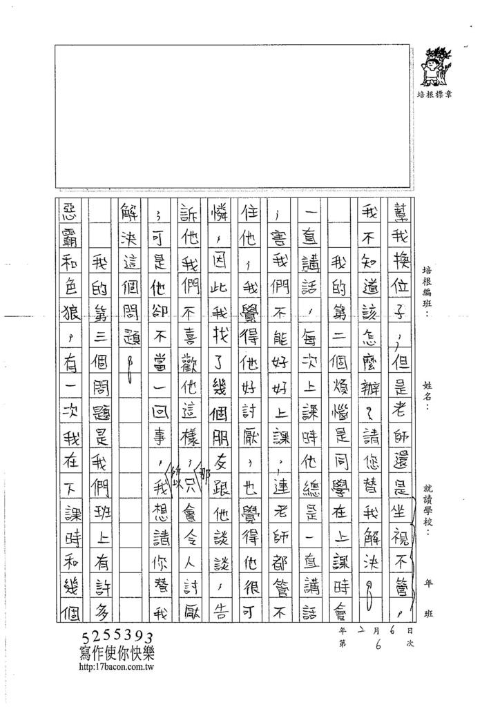 107WMB06薛羽庭 (2)