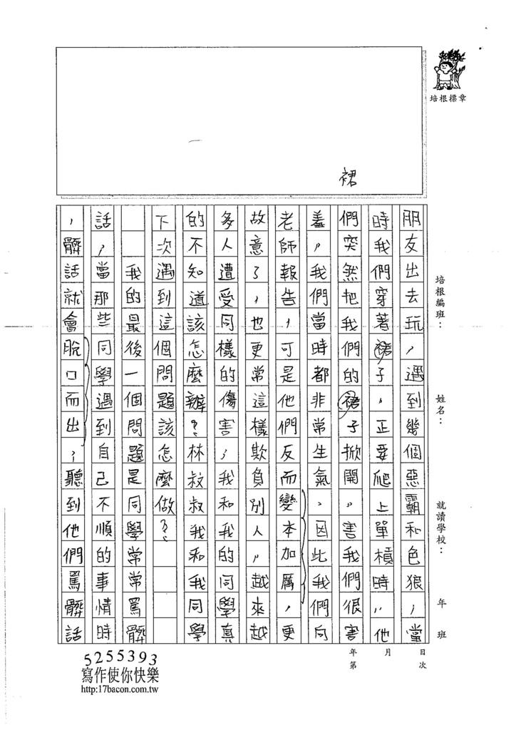 107WMB06薛羽庭 (3)
