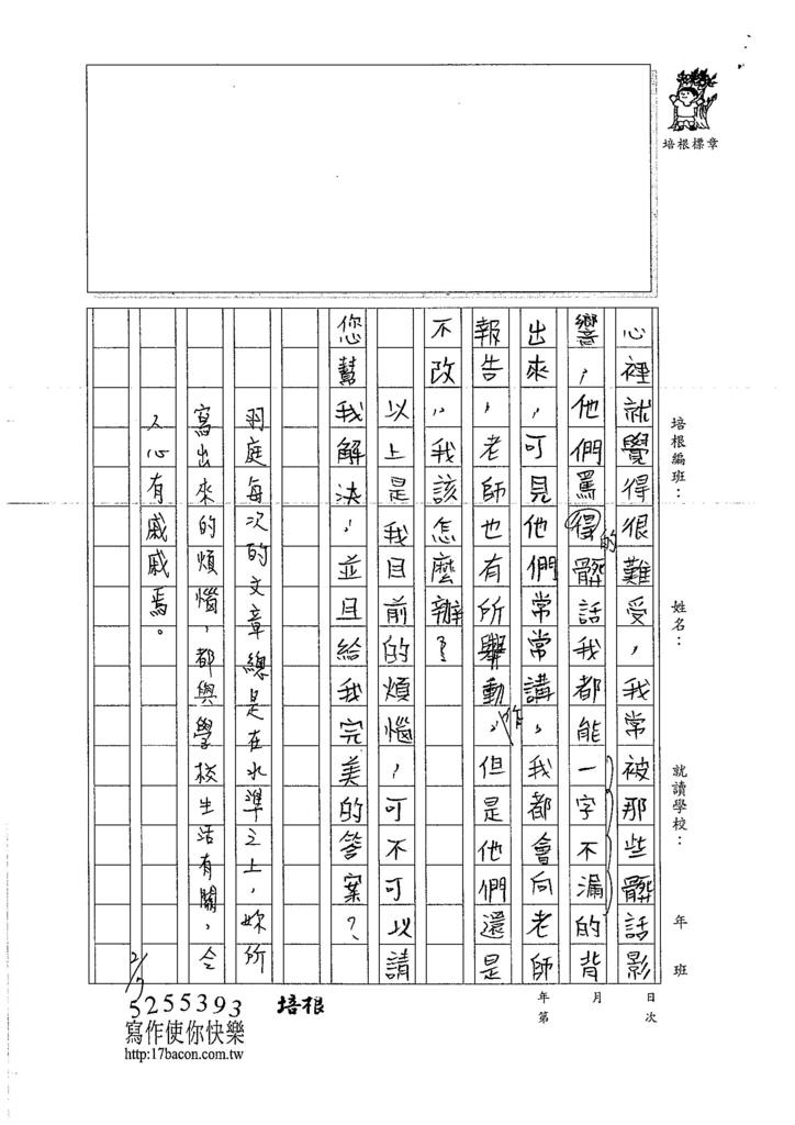107WMB06薛羽庭 (4)