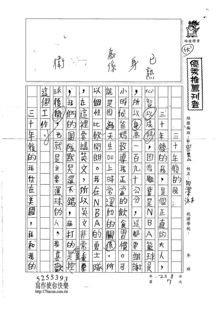 107WMA07周澤淋 (1)