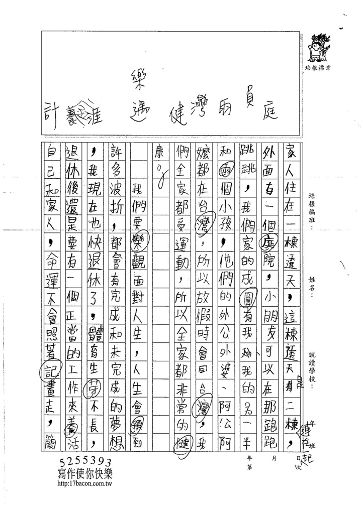 107WMA07周澤淋 (2)