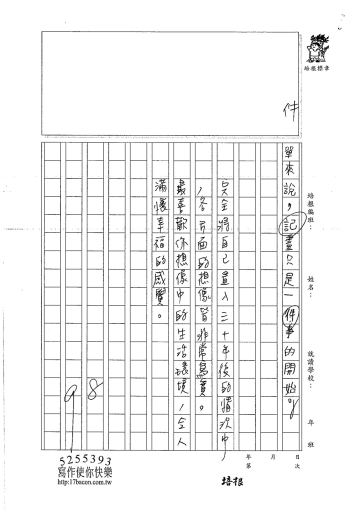 107WMA07周澤淋 (3)