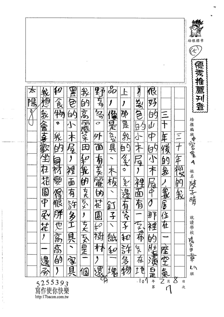 107WMA07陳子晴 (1)