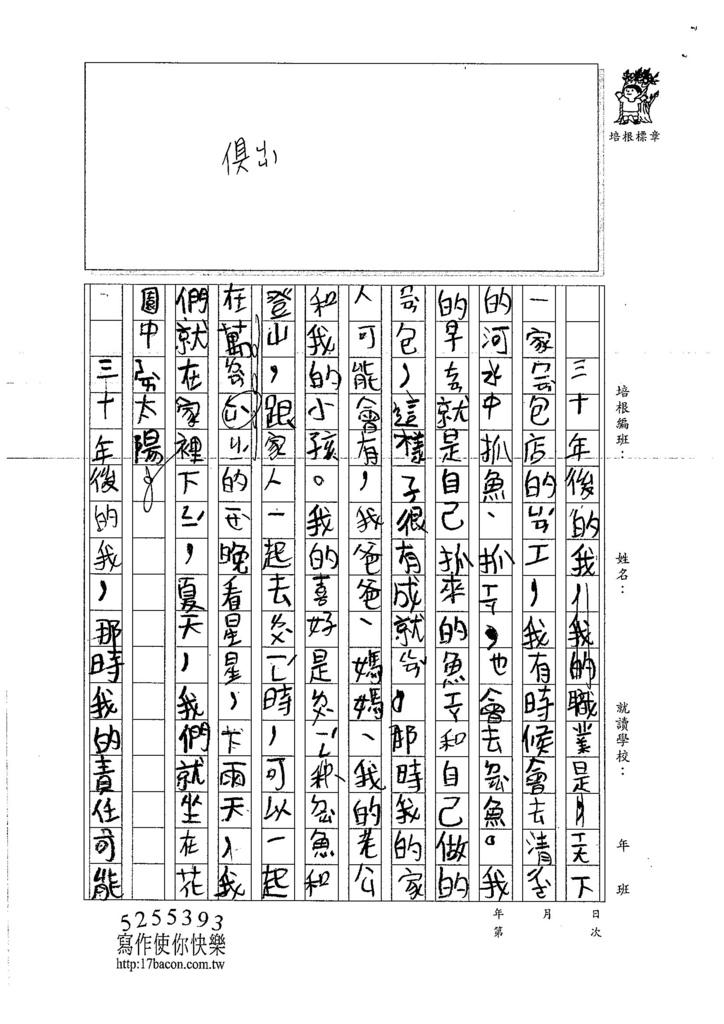 107WMA07陳子晴 (2)