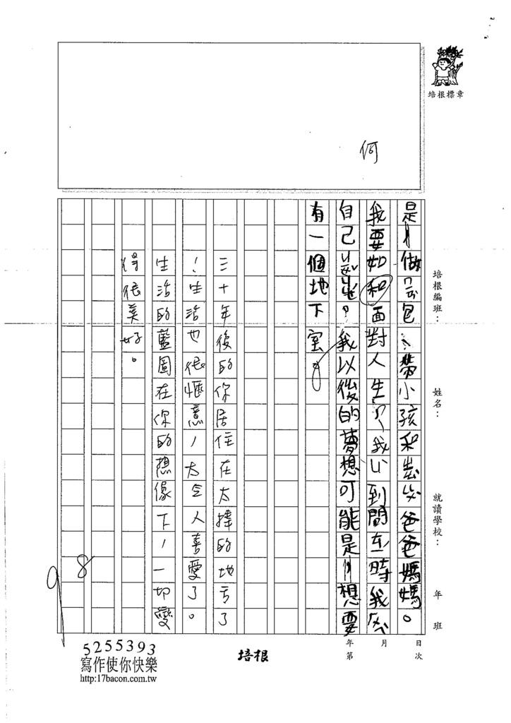 107WMA07陳子晴 (3)