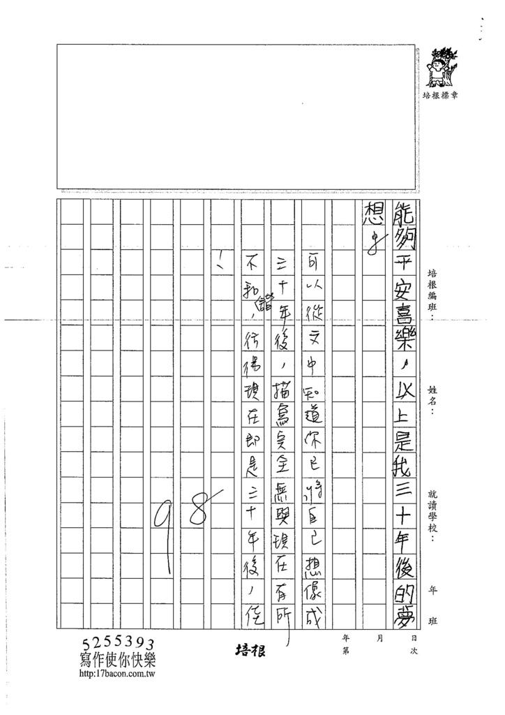 107WMA07顏靖栩 (3)