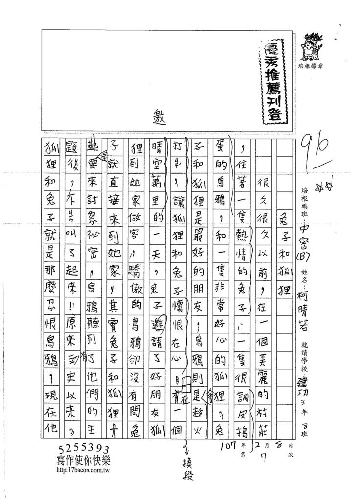 107WMB07柯晴若 (1)