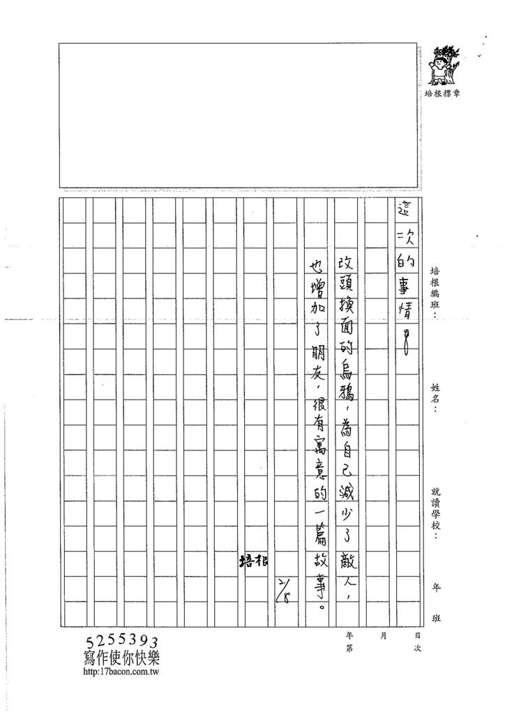 107WMB07柯晴若 (3)