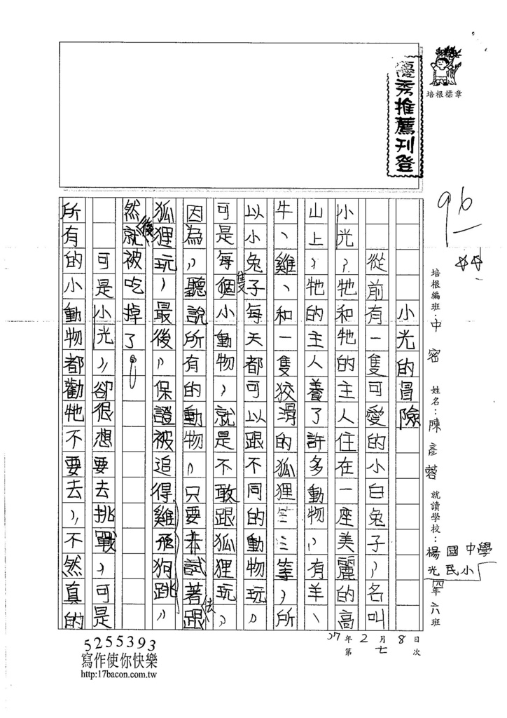 107WMB07陳彥蓉 (1)