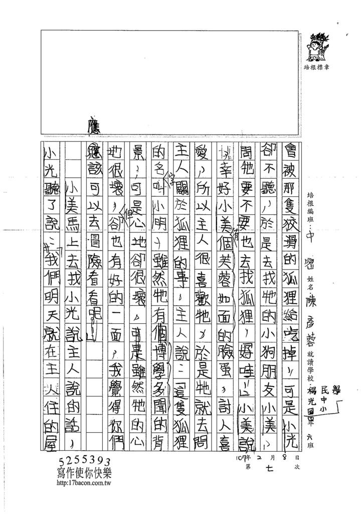 107WMB07陳彥蓉 (2)