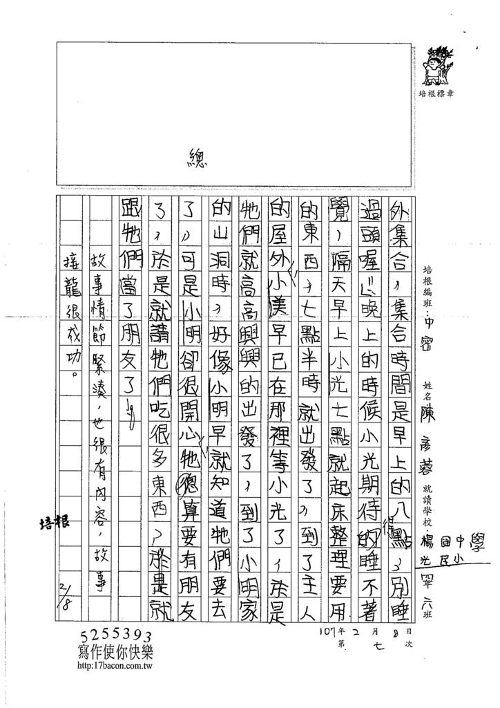 107WMB07陳彥蓉 (3)