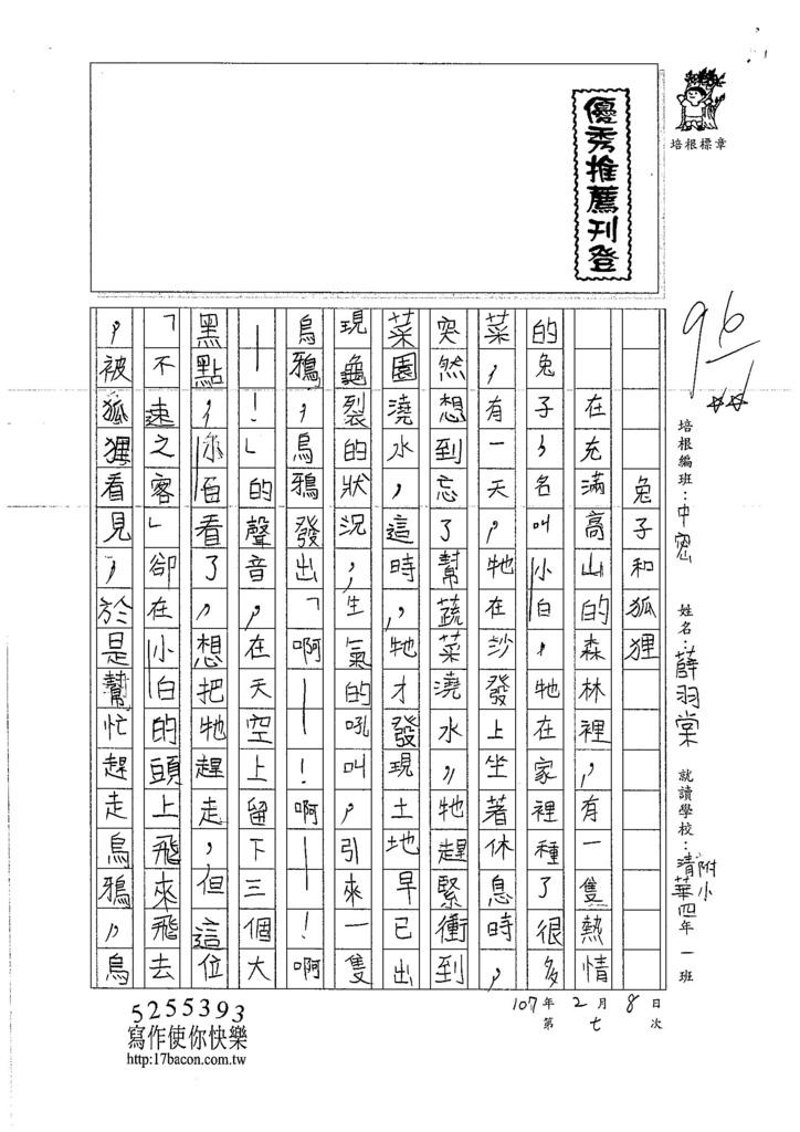 107WMB07薛羽棠 (1)