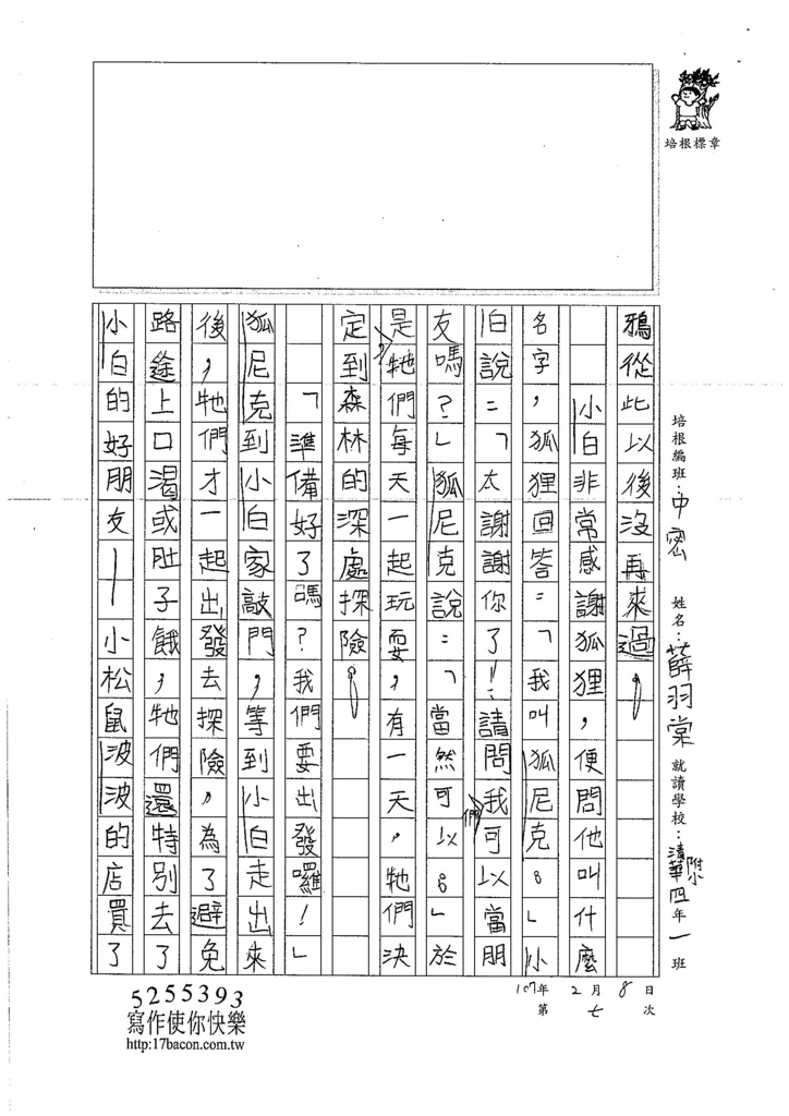 107WMB07薛羽棠 (2)